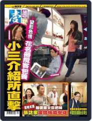 Next Magazine 壹週刊 (Digital) Subscription April 24th, 2013 Issue