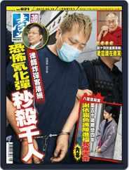 Next Magazine 壹週刊 (Digital) Subscription April 17th, 2013 Issue