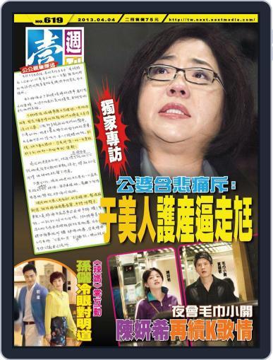 Next Magazine 壹週刊 (Digital) April 3rd, 2013 Issue Cover