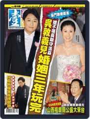Next Magazine 壹週刊 (Digital) Subscription March 27th, 2013 Issue