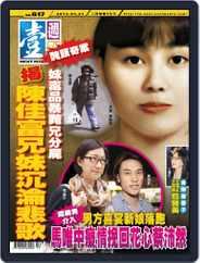 Next Magazine 壹週刊 (Digital) Subscription March 20th, 2013 Issue