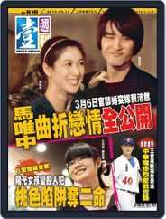 Next Magazine 壹週刊 (Digital) Subscription March 13th, 2013 Issue