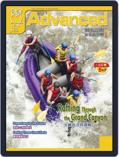 Advanced 彭蒙惠英語 (Digital) April 17th, 2020 Issue Cover