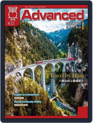 Advanced 彭蒙惠英語 (Digital) March 18th, 2020 Issue Cover