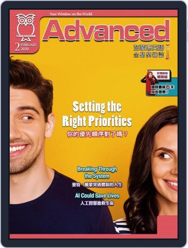 Advanced 彭蒙惠英語 (Digital) January 17th, 2020 Issue Cover