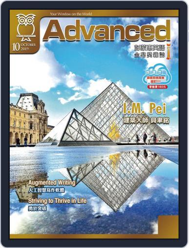 Advanced 彭蒙惠英語 (Digital) September 18th, 2019 Issue Cover