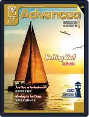 Advanced 彭蒙惠英語 (Digital) Subscription February 14th, 2018 Issue