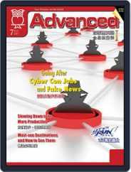 Advanced 彭蒙惠英語 (Digital) Subscription July 1st, 2017 Issue
