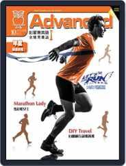 Advanced 彭蒙惠英語 (Digital) Subscription September 18th, 2015 Issue