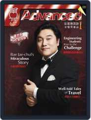 Advanced 彭蒙惠英語 (Digital) Subscription May 18th, 2015 Issue