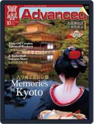 Advanced 彭蒙惠英語 (Digital) Subscription September 17th, 2012 Issue