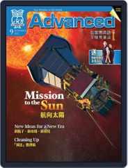 Advanced 彭蒙惠英語 (Digital) Subscription August 17th, 2012 Issue