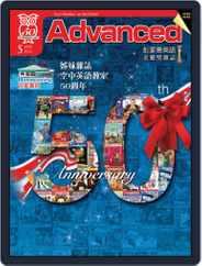 Advanced 彭蒙惠英語 (Digital) Subscription April 17th, 2012 Issue