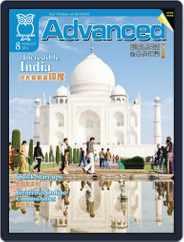 Advanced 彭蒙惠英語 (Digital) Subscription July 17th, 2011 Issue