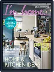 I'm Home. アイムホーム (Digital) Subscription May 16th, 2018 Issue