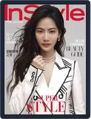 InStyle Taiwan 時尚泉 (Digital) Subscription June 2nd, 2020 Issue
