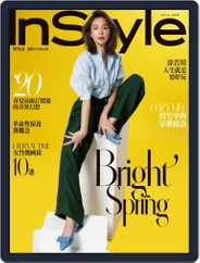 InStyle Taiwan 時尚泉 (Digital) Subscription March 6th, 2020 Issue