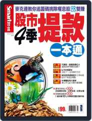 Smart Secret 智富特刊 (Digital) Subscription May 25th, 2016 Issue