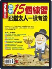Smart Secret 智富特刊 (Digital) Subscription July 27th, 2015 Issue