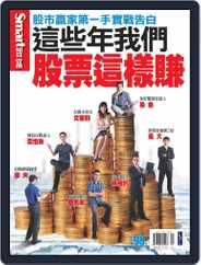 Smart Secret 智富特刊 (Digital) Subscription January 25th, 2015 Issue