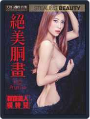USEXY Special Edition 尤物特集 (Digital) Subscription January 10th, 2020 Issue