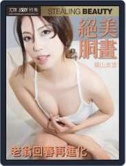 USEXY Special Edition 尤物特集 (Digital) Subscription December 27th, 2019 Issue