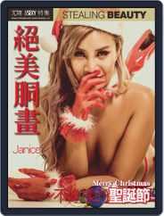 USEXY Special Edition 尤物特集 (Digital) Subscription December 20th, 2019 Issue