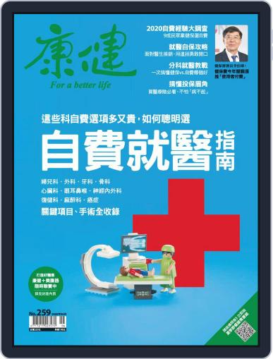 Common Health Magazine 康健 (Digital) June 2nd, 2020 Issue Cover