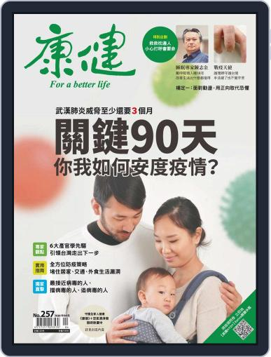 Common Health Magazine 康健 (Digital) March 31st, 2020 Issue Cover
