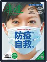 Common Health Magazine 康健 (Digital) Subscription March 2nd, 2020 Issue