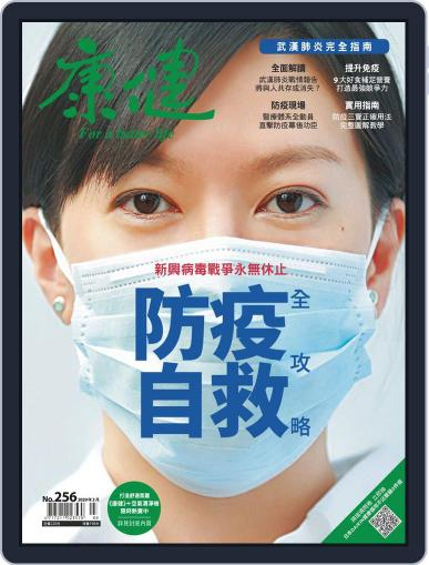 Common Health Magazine 康健 (Digital) March 2nd, 2020 Issue Cover