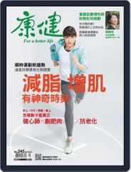 Common Health Magazine 康健 (Digital) Subscription March 28th, 2019 Issue