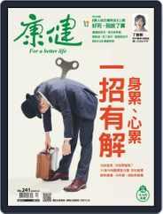 Common Health Magazine 康健 (Digital) Subscription November 29th, 2018 Issue