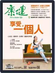 Common Health Magazine 康健 (Digital) Subscription October 29th, 2018 Issue