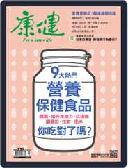 Common Health Magazine 康健 (Digital) Subscription October 1st, 2018 Issue