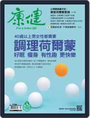 Common Health Magazine 康健 (Digital) Subscription August 31st, 2018 Issue