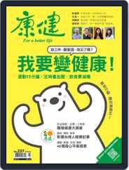 Common Health Magazine 康健 (Digital) Subscription July 30th, 2018 Issue