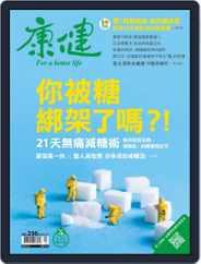 Common Health Magazine 康健 (Digital) Subscription June 29th, 2018 Issue