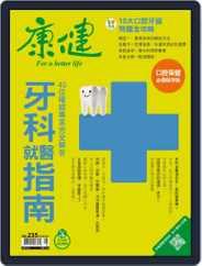 Common Health Magazine 康健 (Digital) Subscription May 30th, 2018 Issue