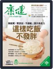 Common Health Magazine 康健 (Digital) Subscription April 30th, 2018 Issue