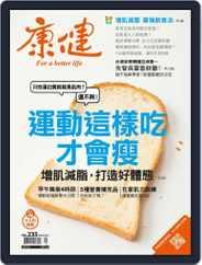 Common Health Magazine 康健 (Digital) Subscription April 1st, 2018 Issue