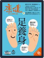 Common Health Magazine 康健 (Digital) Subscription March 1st, 2018 Issue