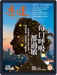 Common Health Magazine 康健 (Digital) Subscription December 1st, 2017 Issue