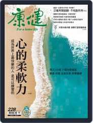 Common Health Magazine 康健 (Digital) Subscription October 30th, 2017 Issue