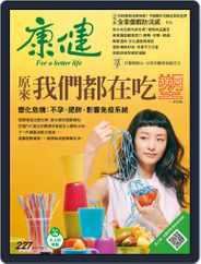 Common Health Magazine 康健 (Digital) Subscription October 1st, 2017 Issue
