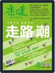 Common Health Magazine 康健 (Digital) Subscription September 1st, 2017 Issue