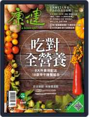 Common Health Magazine 康健 (Digital) Subscription August 1st, 2017 Issue