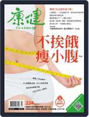 Common Health Magazine 康健 (Digital) Subscription July 1st, 2017 Issue