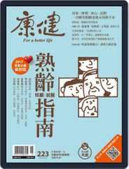 Common Health Magazine 康健 (Digital) Subscription June 1st, 2017 Issue