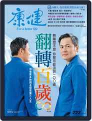 Common Health Magazine 康健 (Digital) Subscription May 1st, 2017 Issue